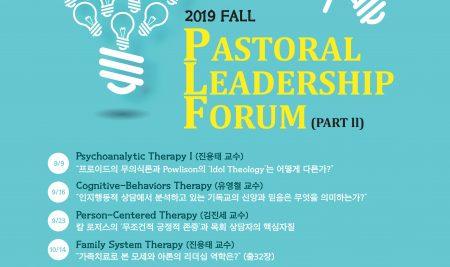 2019 Fall Pastoral Leadership Forum